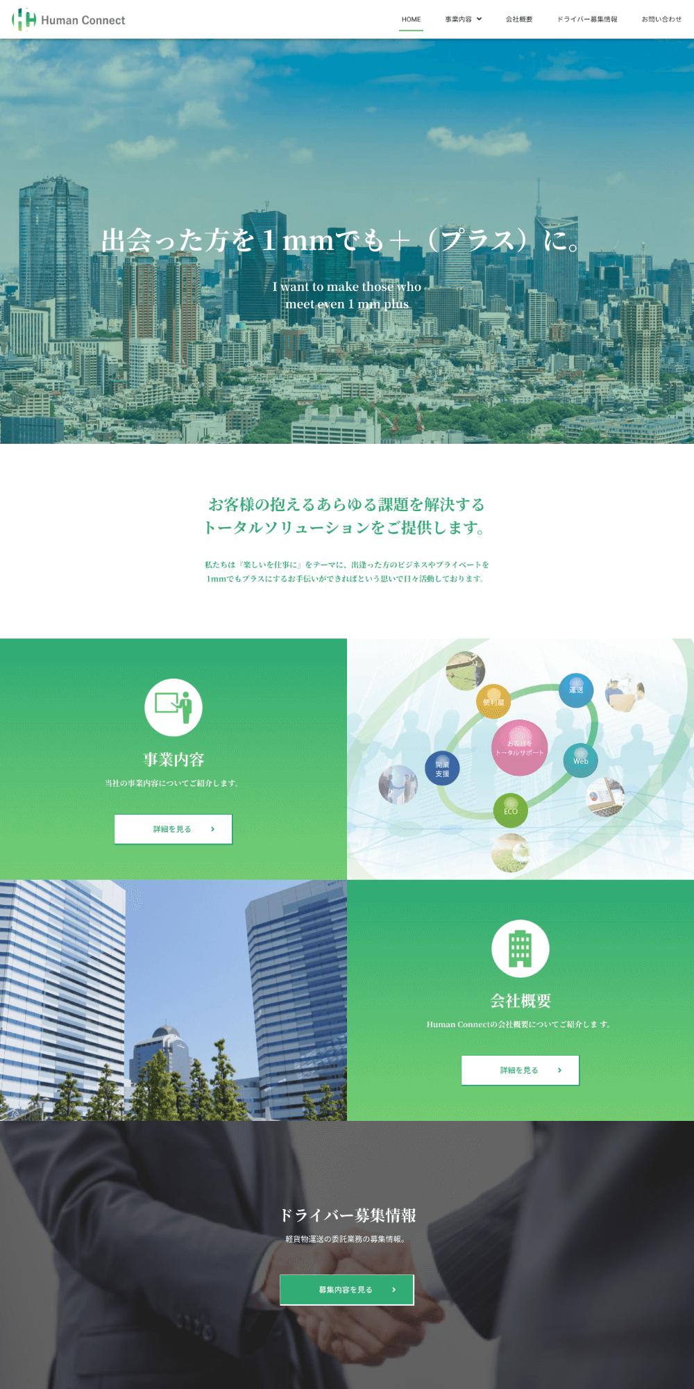Webサイト制作事例1