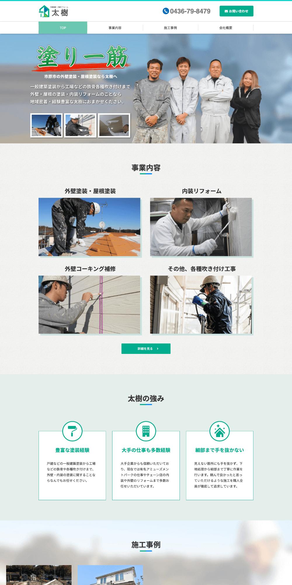 Webサイト制作事例3