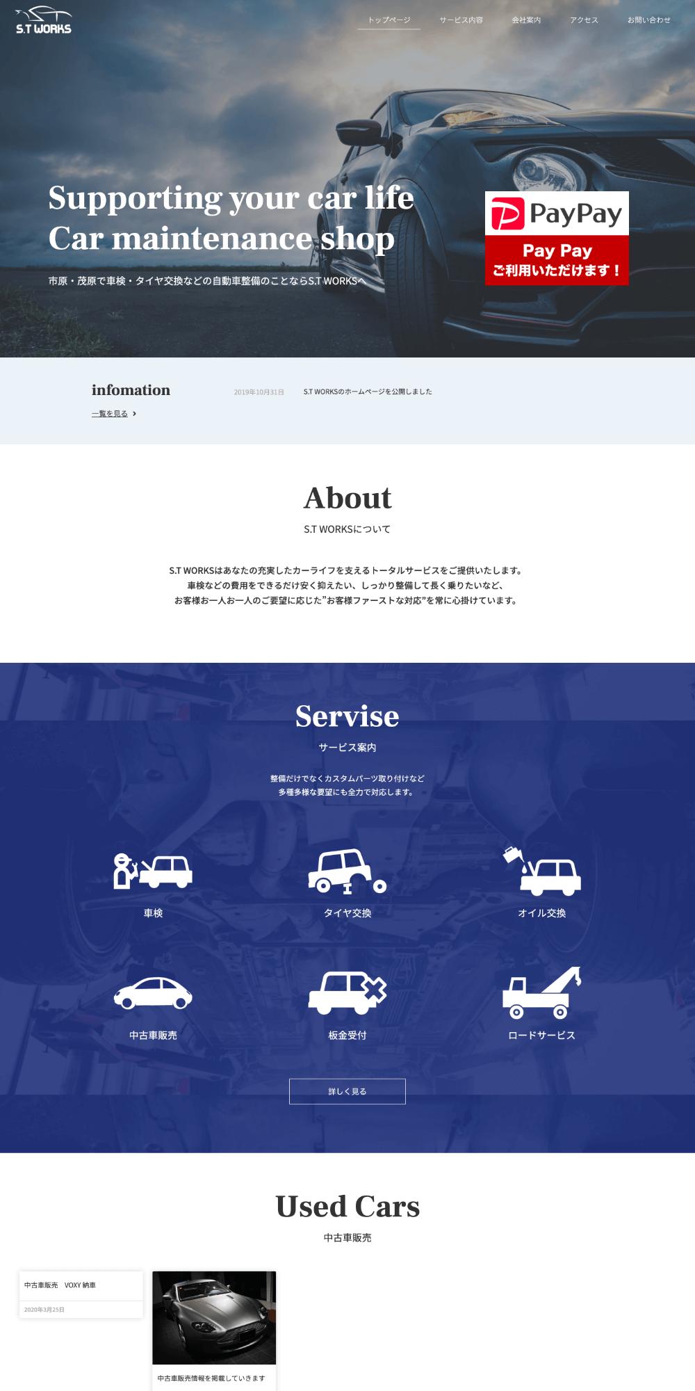 Webサイト制作事例4