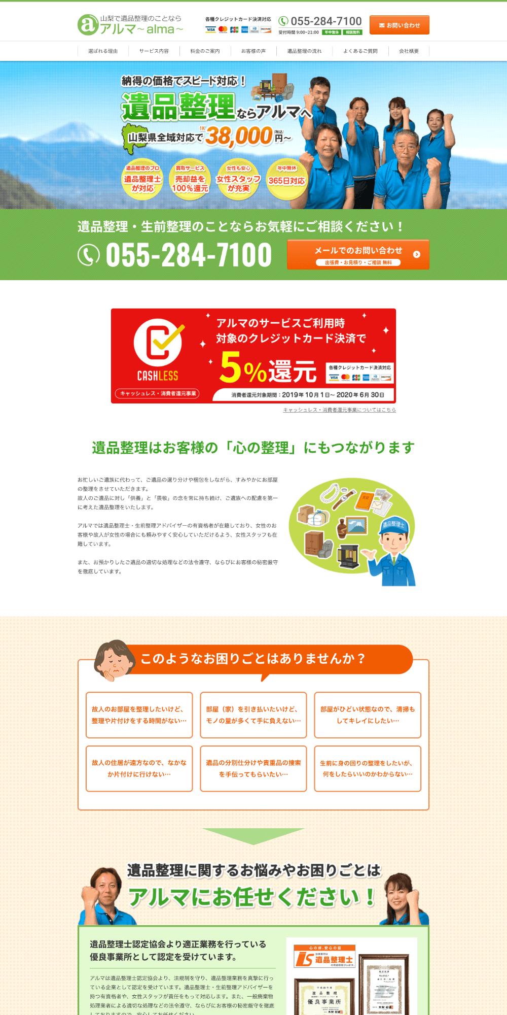 Webサイト制作事例5