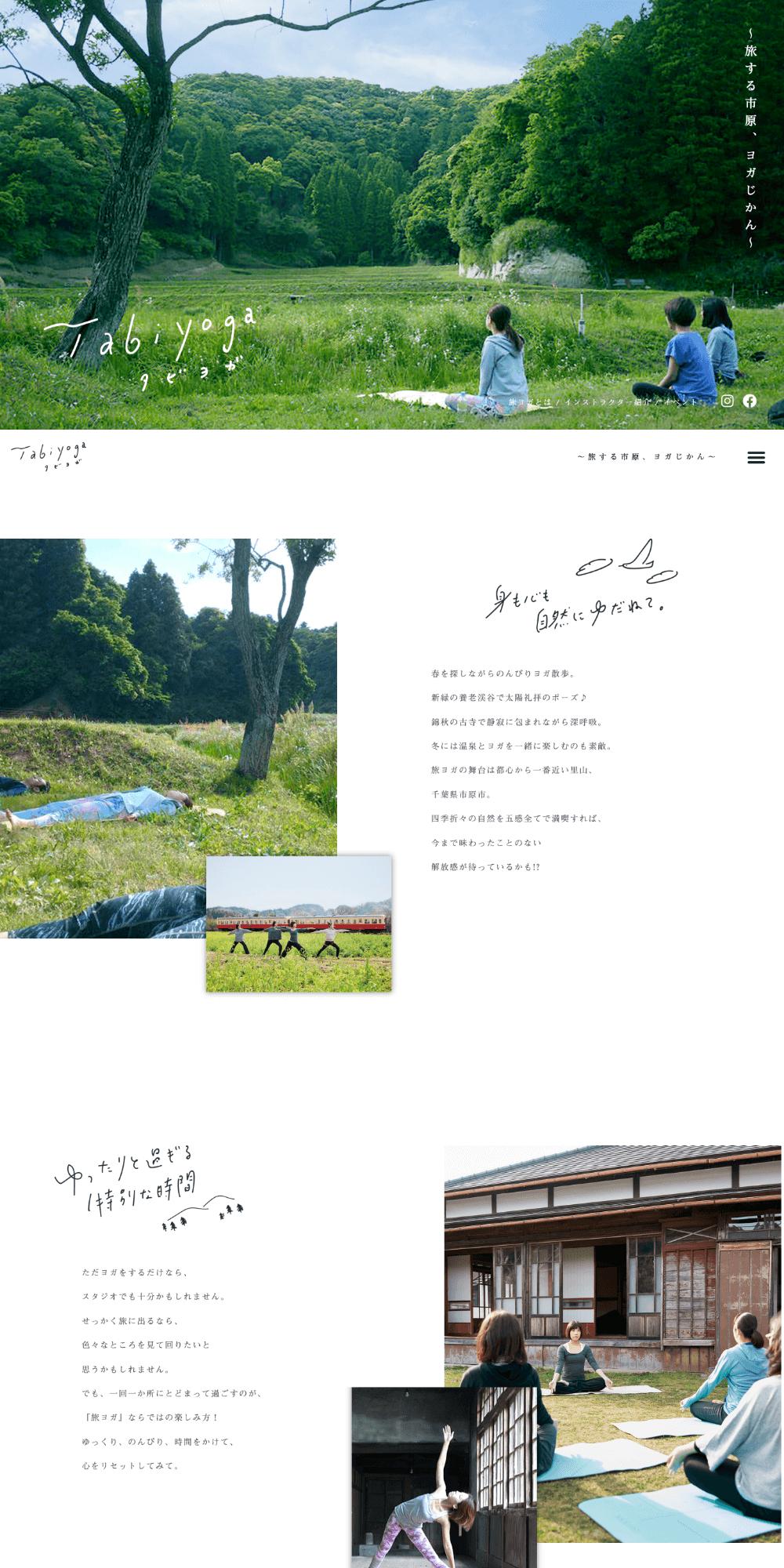 Webサイト制作事例6
